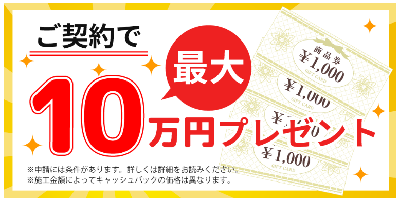 いえぬりのお祝い金制度(最大10万円キャッシュバック)