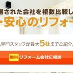 リショップナビの特徴・口コミ・評判