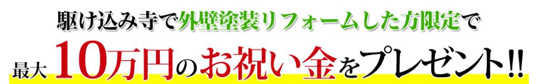 最大10万円のお祝い金制度